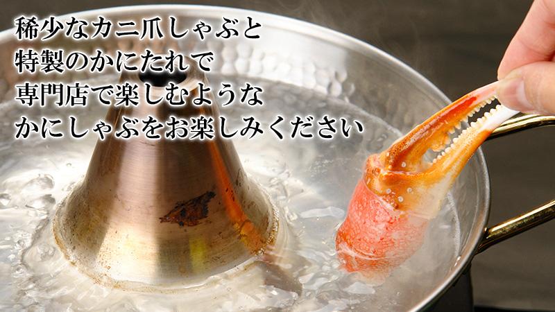 北海道産本ズワイかに爪刺し