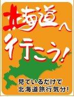 北海道へ行こう1