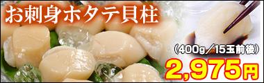 北海道産ホタテ貝柱玉冷500g