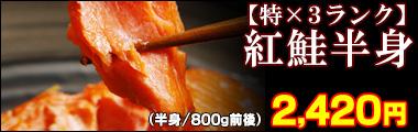 【特×3ランク】紅鮭半身900g前後