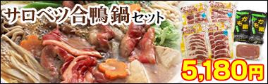 サロベツ合鴨鍋セット