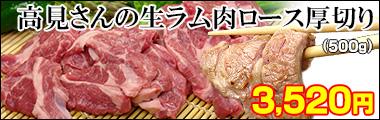 高見さんの生ラム肉ロース厚切り500g