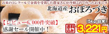 北海道産おぼろづき(白米)5kg