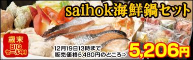 saihok海鮮鍋セット