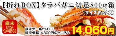 【折れBOX】本タラバガニ切足1kg箱(サイズミックス)<ボイル冷凍>