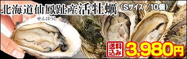 北海道仙鳳趾産「活」牡蠣