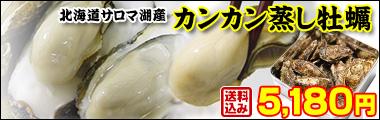 カンカン蒸し牡蠣2kg×1缶<生冷蔵>