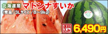 北海道産マドンナすいか