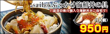 saihokぶっかけ海鮮丼の具(1人前)