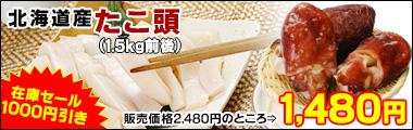 北海道産たこ頭1.5kg