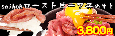 ローストビーフ丼のもと