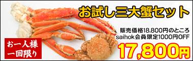 お試し三大蟹セット<ボイル冷凍>