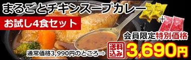 お試しsaihokまるごとチキンスープカレー4食セット