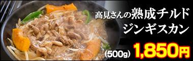 高見さんの熟成チルドジンギスカン500g<生冷蔵>
