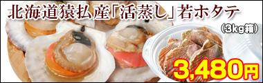 北海道猿払産