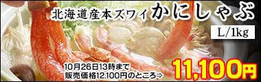 北海道産本ズワイかにしゃぶLサイズ1kg(50-60本)<生冷凍>