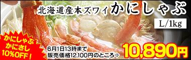 北海道産本ズワイかにしゃぶLサイズ1kg(52-60本)<生冷凍>