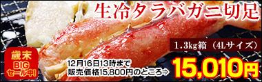 生冷タラバガニ切足1.3kg