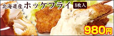 北海道産ホッケフライ(8枚入)
