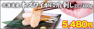 北海道産本ズワイかに爪刺し2Lサイズ(400g)<生冷凍>