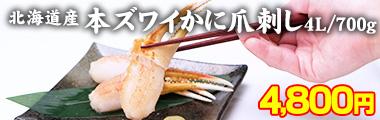 北海道産本ズワイかに爪刺し4Lサイズ(700g)<生冷凍>