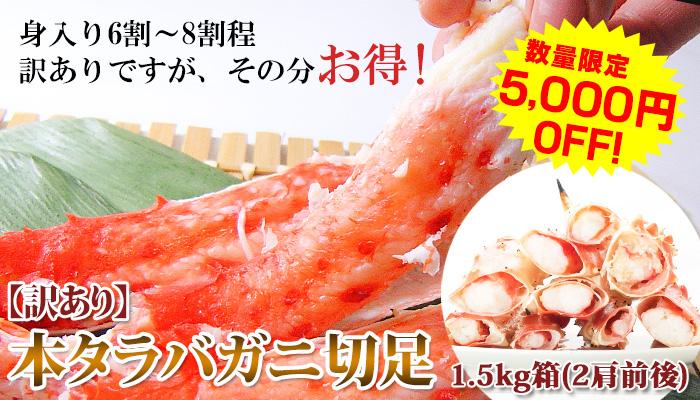 【折れBOX】本タラバガニ切足1kg箱(サイズミックス)