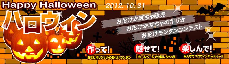 ハロウィンかぼちゃの販売、ランタンの作り方