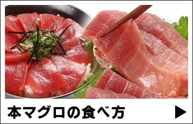 本まぐろの食べ方(解凍方法)