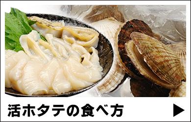 活ホタテの食べ方(さばき方、調理方法)
