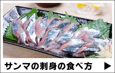 サンマの食べ方(さばき方、調理方法)