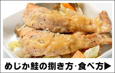 めじか鮭の食べ方(捌き方、食べ方、調理方法)