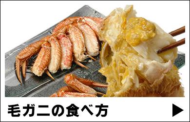 毛ガニの食べ方(むき方・さばき方)