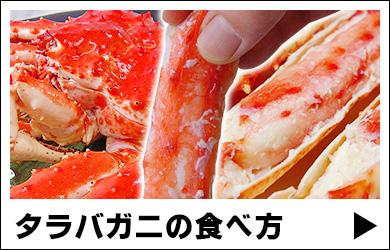 タラバガニの食べ方(むき方・さばき方)
