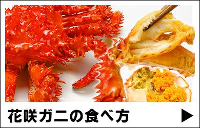 花咲ガニの食べ方(むき方・さばき方)