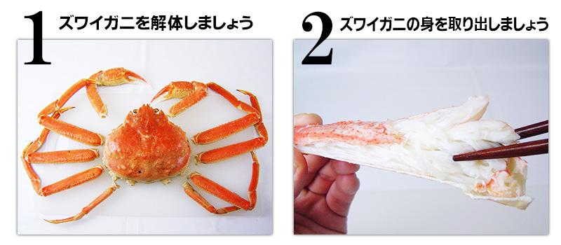 ズワイガニの食べ方(むき方・さばき方)