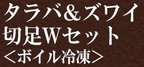 タラバ&ズワイ切足Wセット<ボイル冷凍>