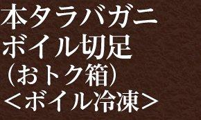 本タラバガニ ボイル切足(おトク箱)<ボイル冷凍>
