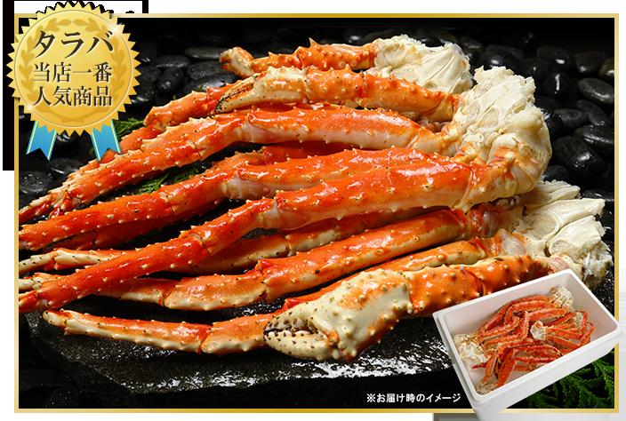 【当店一番人気】本タラバガニ ボイル切足(おトク箱)<ボイル冷凍>