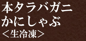 本タラバガニ かにしゃぶ<生冷凍>