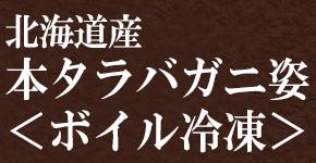 本タラバガニ 生の切足(鍋・焼きガニ用)<生冷凍>
