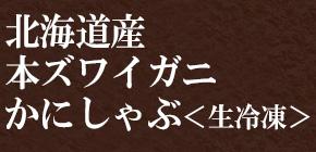 北海道産本ガニ かにしゃぶ<生冷凍>