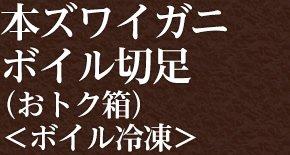 本ガニ ボイル切足(おトク箱)<ボイル冷凍>