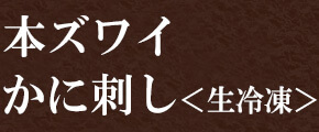 本ガニ かにしゃぶ<生冷凍>