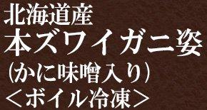 本ガニ 姿(かに味噌入り)<ボイル冷凍>