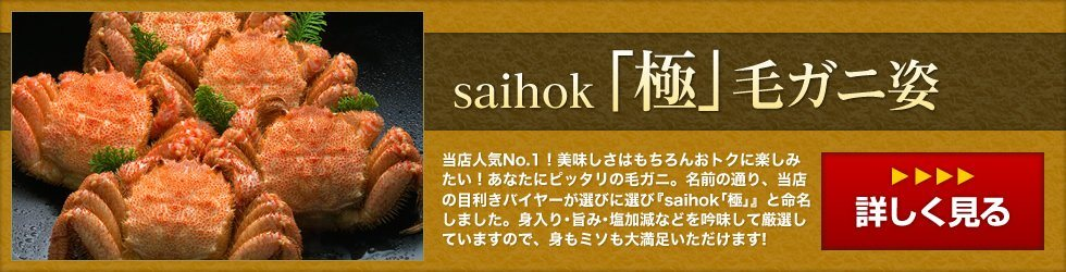 saihok「極」毛ガニ姿 ~当店人気NO.1!美味しさはもちろんおトクに楽しみたい!あなたにピッタリの毛ガニ。