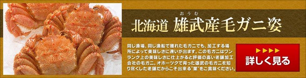 北海道雄武産毛ガニ~老舗の毛ガニ加工会社が厳選し、茹で上げた最高品質の毛ガニ。