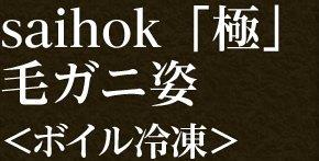 saihok「極」毛ガニ姿<ボイル冷凍>