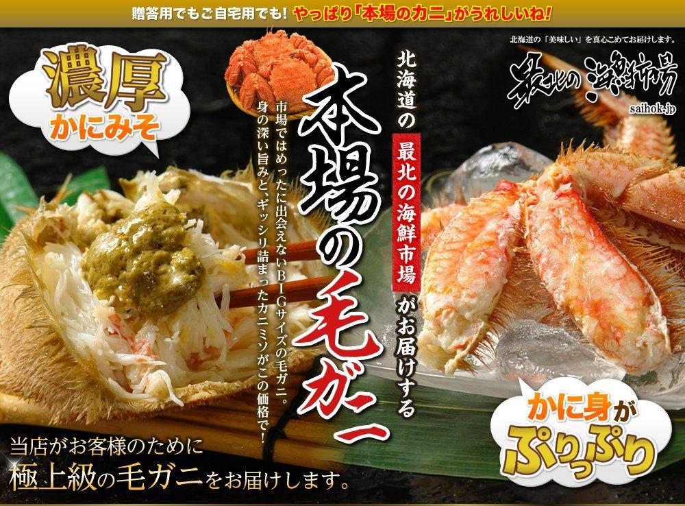 北海道の「最北の海鮮市場」がお届けする本場の毛ガニ