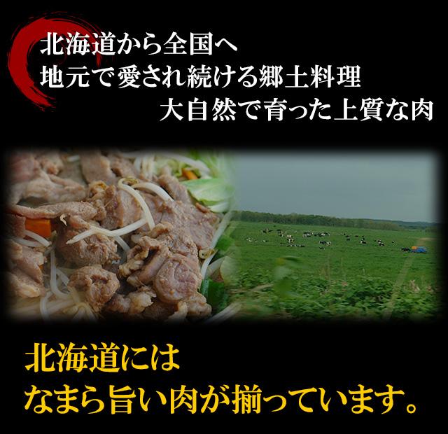北海道の肉特集