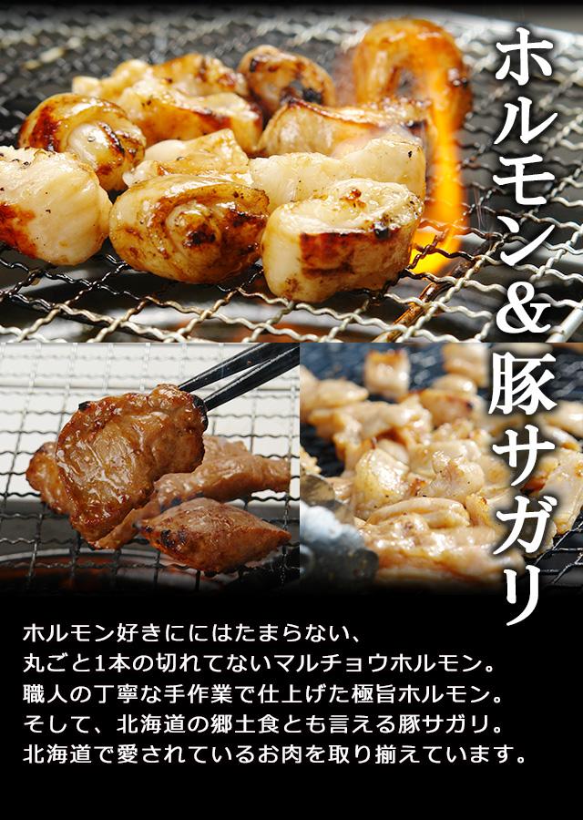 ホルモン&豚サガリ